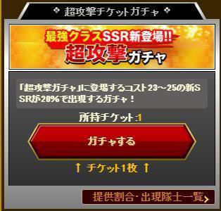 [天クロ] 最強クラス 超攻撃ガチャ1-1.jpg